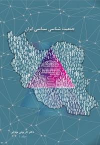 جمعیت شناسی سیاسی ایران