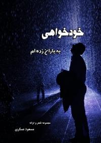 خودخواهی به باران زده ام