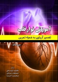 آموزش نوار قلب