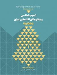 آسیب شناسی رویکرد های اقتصادی ایران