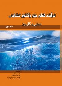 فرآیند های بیو راکتور غشایی (جلد اول)