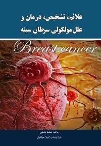 علائم،تشخیص،درمان و علل مولکولی سرطان سینه