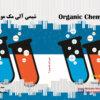 شیمی آلی مک موری 3
